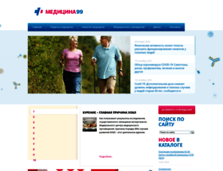 medicina99.ru screenshot