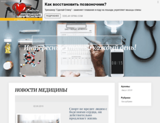 medicine-people.ru screenshot