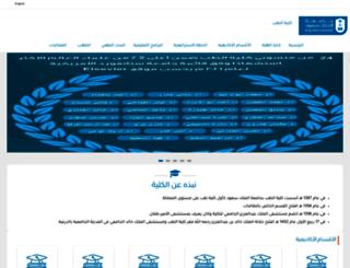 medicine.ksu.edu.sa screenshot