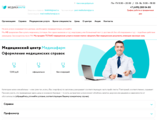 medikafarm.ru screenshot