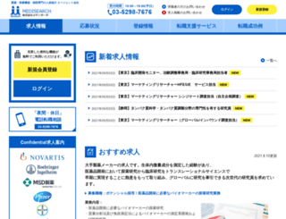medisearch.co.jp screenshot