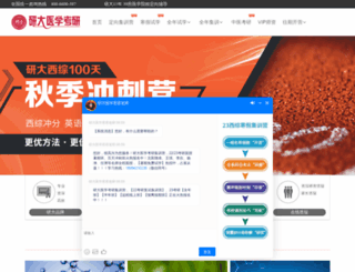 medkaoyan.cn screenshot