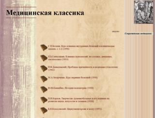medklassika.ru screenshot