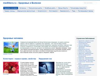 medlibera.ru screenshot