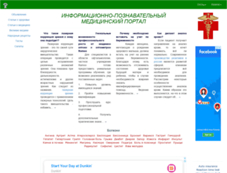 medlistok.com screenshot