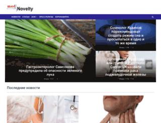mednovelty.ru screenshot