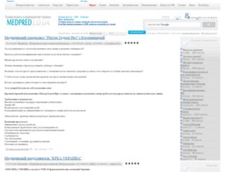 medpred.co.ua screenshot