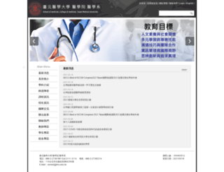medschool.tmu.edu.tw screenshot