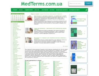 medterms.com.ua screenshot