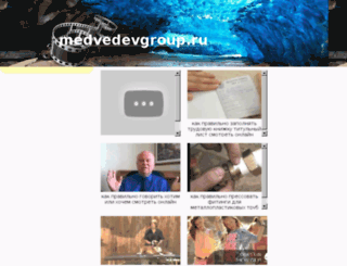 medvedevgroup.ru screenshot