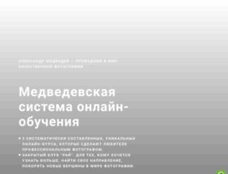 medvedevphoto.ru screenshot