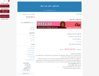 meelad.sub.ir screenshot