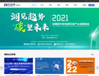 meeting.qianzhan.com screenshot