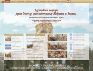 mefodiy-kirill-hram.ru screenshot