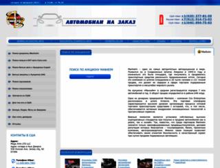 mega-avto.com screenshot