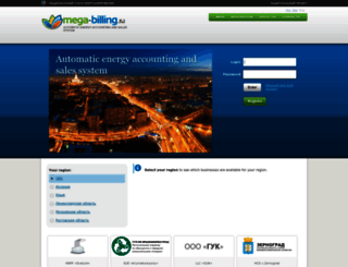 mega-billing.ru screenshot