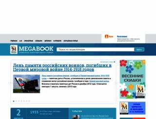 megabook.ru screenshot