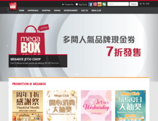 megabox.com.hk screenshot