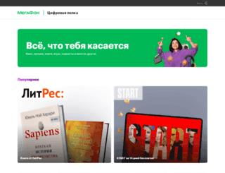 megafonpro.ru screenshot