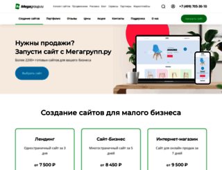 megagroup.ru screenshot