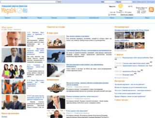 megairk.ru screenshot