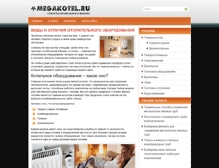 megakotel.ru screenshot