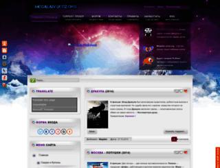megalaiv.ucoz.org screenshot