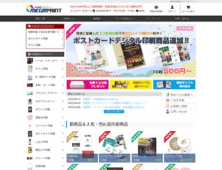 megaprint.jp screenshot