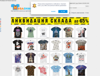 megashmot.ru screenshot
