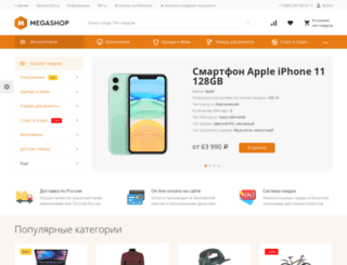 megashop.bodysite.ru screenshot