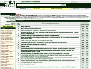 megasklad.ru screenshot