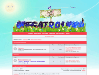 megatrollka.ru screenshot