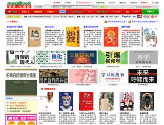 megbook.com.hk screenshot