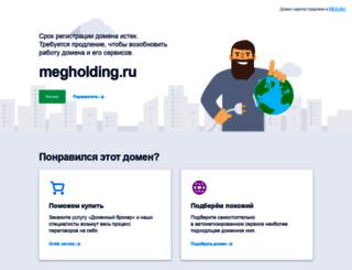 megholding.ru screenshot