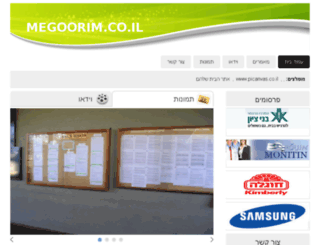 megoorim.co.il screenshot