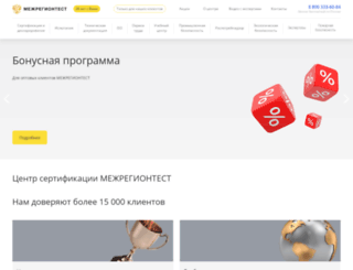 megregiontest.ru screenshot