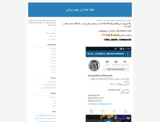 mehdiyarrahii.blogfa.com screenshot