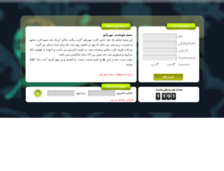 mehrbanoo.ulc.ir screenshot