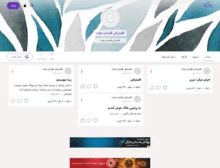 mehrnastaliq.persianblog.ir screenshot