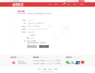 mei-zhong.com screenshot
