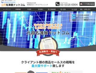 meiboya.com screenshot