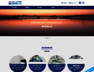 meibun.com screenshot