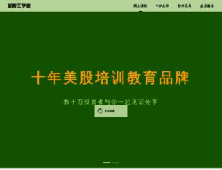 meigu18.com screenshot