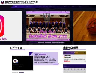 meiji-basketball.com screenshot