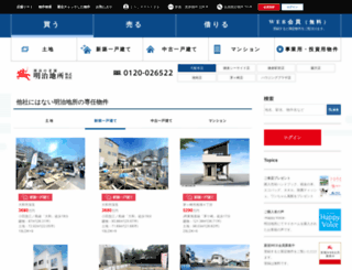 meiji-jisho.com screenshot