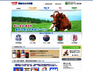 meiji-milk.jp screenshot