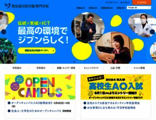 meiji-s.ac.jp screenshot