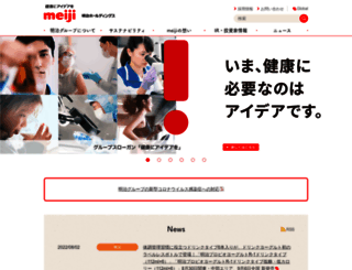 meiji.com screenshot