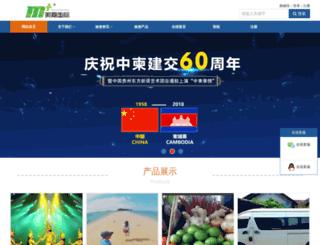 meijia66.com screenshot