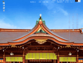 meijijingu.or.jp screenshot